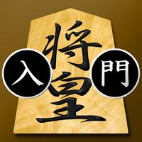 将棋アプリ 将皇(入門編)
