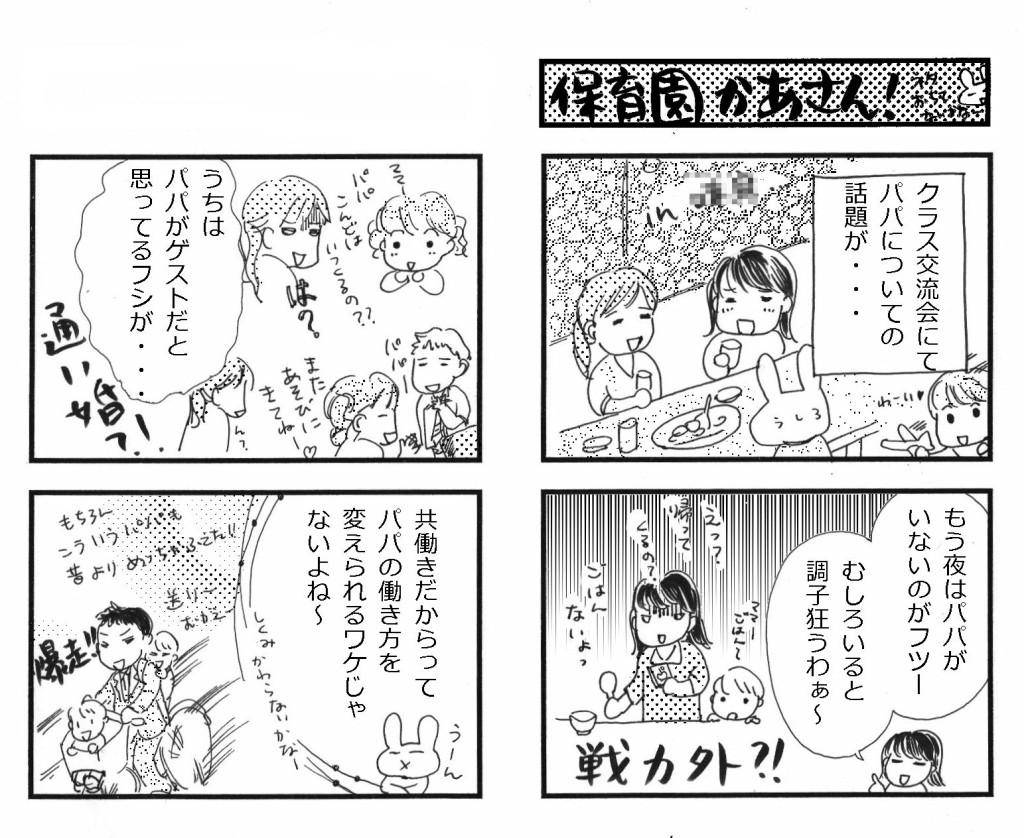 201307こっちむいて原稿blog