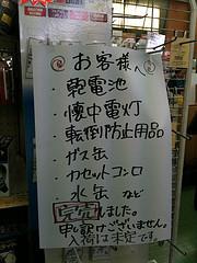 東日本大震災から5年。当時の記録を見なおし、防災用品、非常食の確認!皆さんの備えは大丈夫?