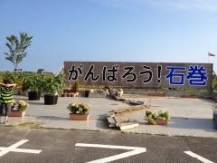 被災地を旅する、という支え方。2012年夏、二泊三日子連れ東北旅行記録です。