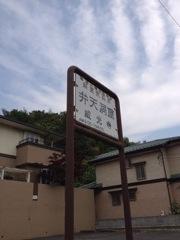 【新東京百景】よみうりランド・弁天洞窟に行ってきました。