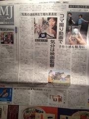 【掲載記録】日経MJに「こんなことできません」の記事が掲載されました。