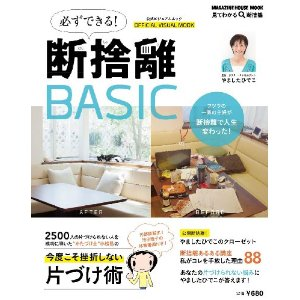 【コスパ良し!モチベーション上がるぅ〜!!】本・断捨離BASIC