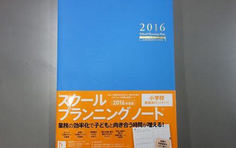 先生向けお仕事手帳の決定版「スクールプランニングノート」を手に入れよ!