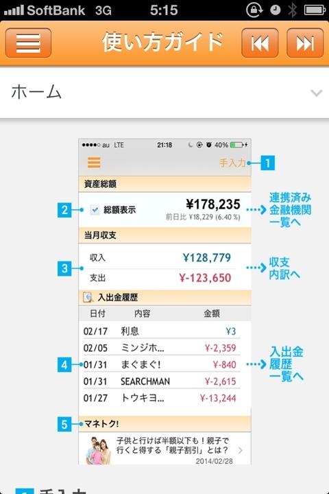【金融機関連携で手入力不要!!】iPhoneアプリ・マネーフォワード
