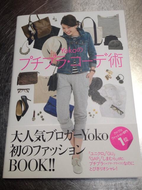 【ファッションのお勉強に!】yokoのプチプラ・コーデ術