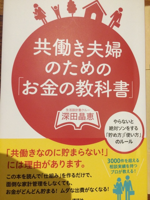 【もっと前に読みたかった!】本・共働き夫婦の教科書