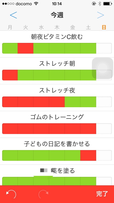 """【望ましくない習慣も記録!】習慣づけアプリ""""way of life"""" レポート♪"""