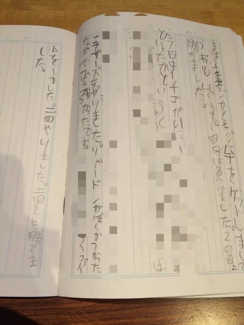 【字の読み書きが必要ない子ども、どうする?!】毎日日記と、ドリル購入☆