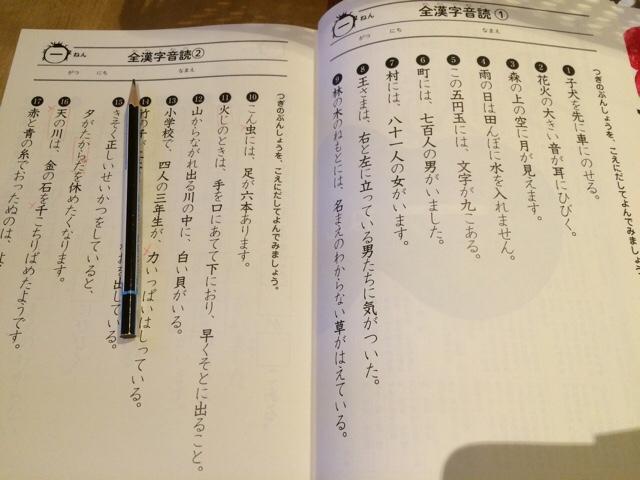 【6年間の復習ができる漢字ドリル!】陰山メソッド・徹底反復漢字漢字プリント