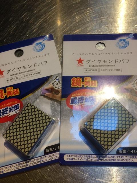 【水垢汚れに、効果バツグン!】キャンドゥ・ダイヤモンドスポンジ