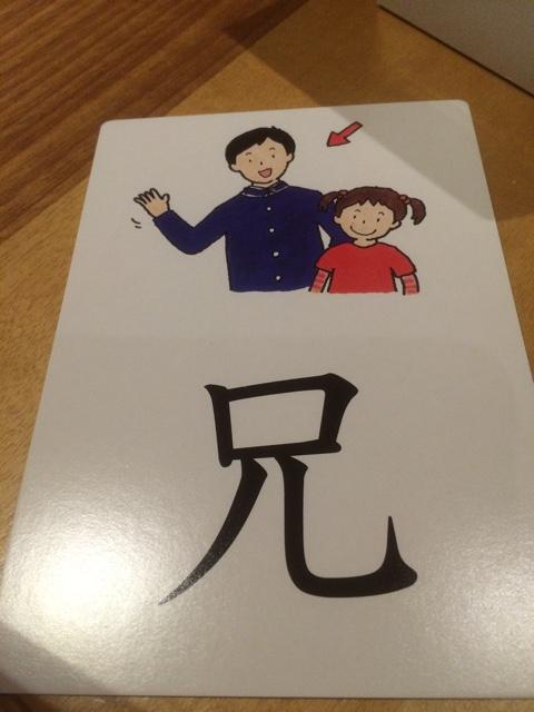 【我が家の家庭学習・その4】漢字苦手な子に「意味からおぼえる漢字イラストカード」活用中!