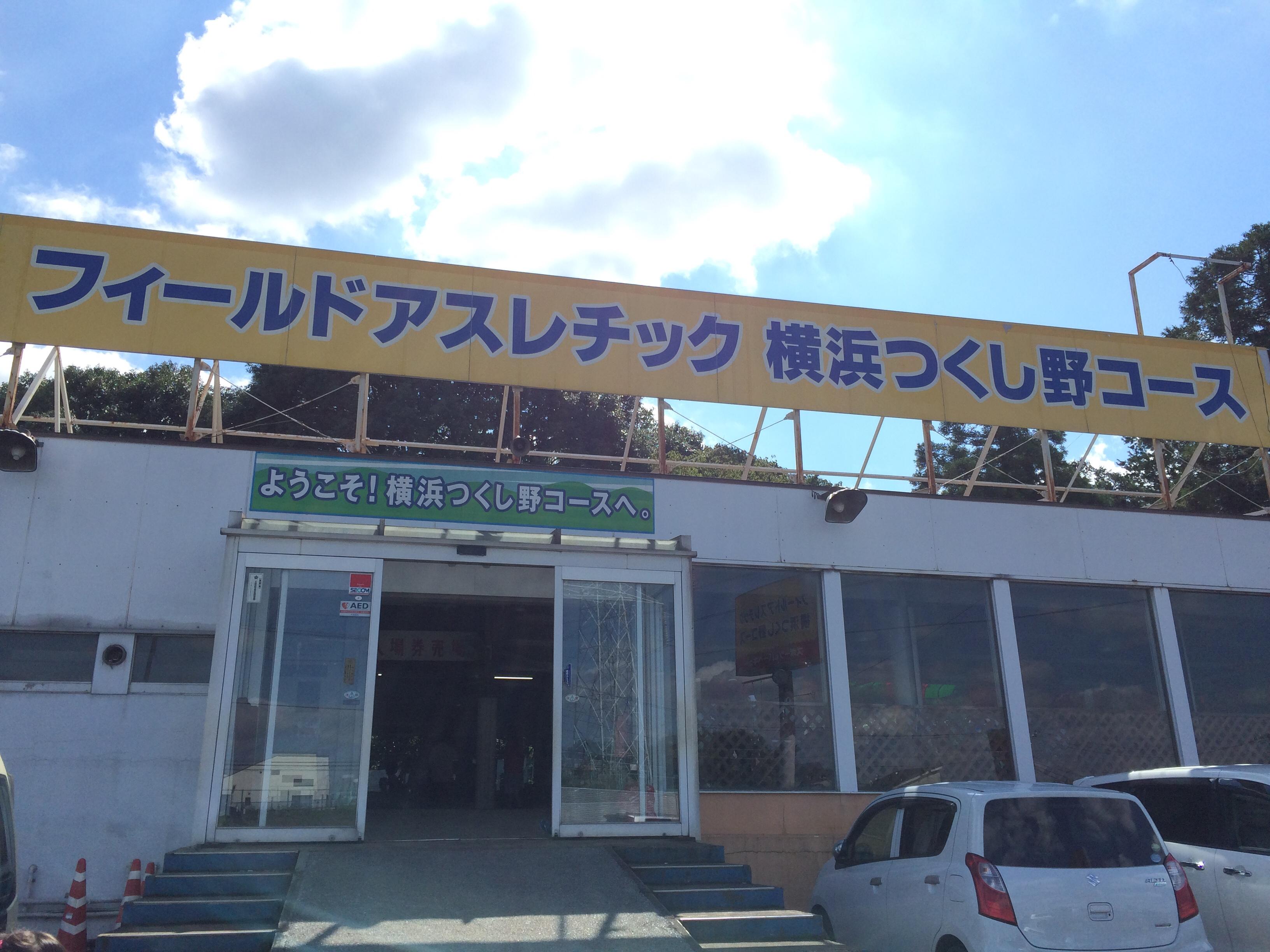 【シルバーウィークお出かけ報告】横浜つくし野アスレチックへ!