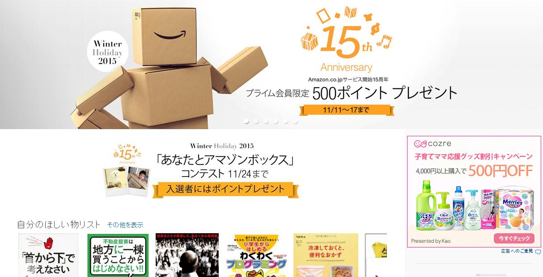 【このまま続けるべきか…??】Amazonプライム無料体験してます。