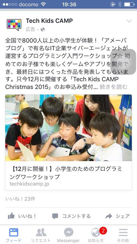 【ゲームが大好きな子ども達に…】子ども向けプログラミング体験会を申し込み!
