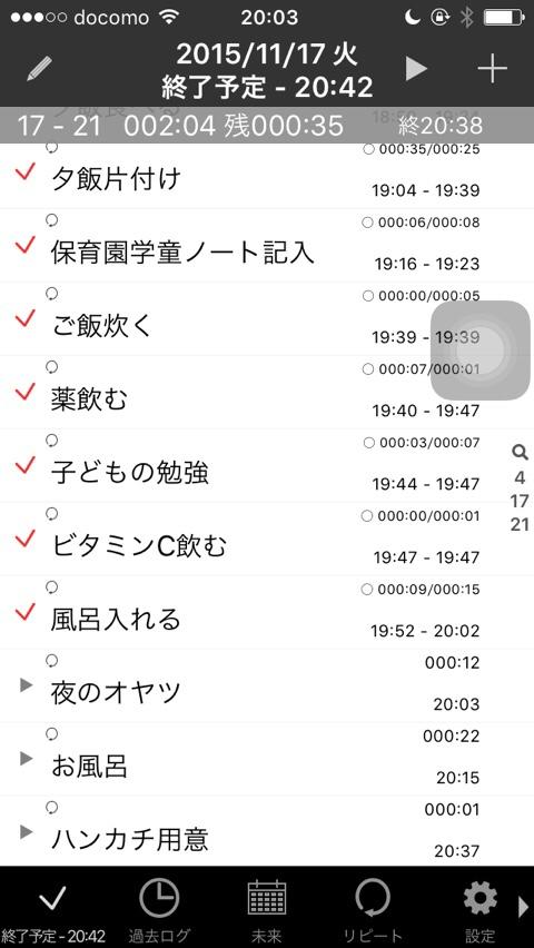【行動にかかる時間を計ってみて驚愕…!】ライフログアプリ「たすくま」使っています。