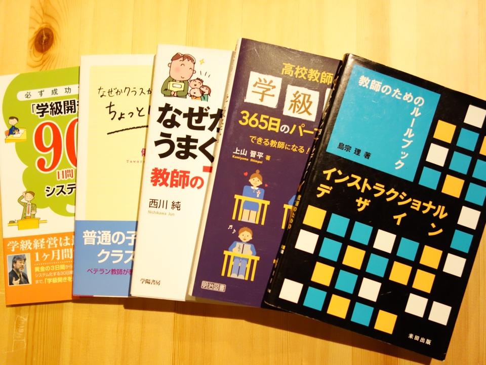 新年度を迎える先生向け。読むべき学級経営本&手帳25選!!