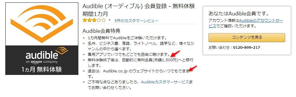 要注意!Audibleの無料体験を放っておいたら知らないうちに3,000円課金されていた件。
