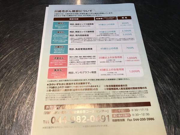 川崎市がん検診