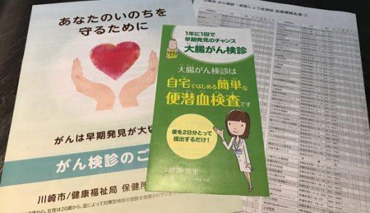 川崎市がん検診、総合病院は予約出来る?近所の病院に問い合わせした結果は?