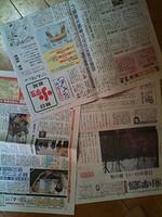 【子ども向け新聞】仕事用に、試し読みしました。
