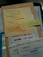【あな吉さん手帳術】付箋をそのまま夫にお願い成功☆