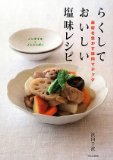 【野菜・豆を美味しく頂くために】ロジカルクッキングにチャレンジ中♪