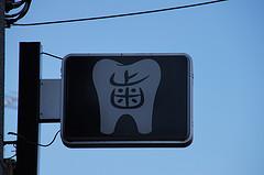 【小学校中学年までに始めたほうがいいの?!】息子の歯並び、矯正歯科で相談してみました。