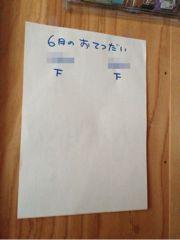 【子どものお小遣い】小学生・お手伝い報酬制始めてみました。