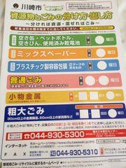 【来月2日から…!】川崎市の普通ごみ収集が週2日へ!プラごみって?