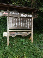 【山頂から温泉へ♪】三浦半島・大楠山ひとり旅 その2